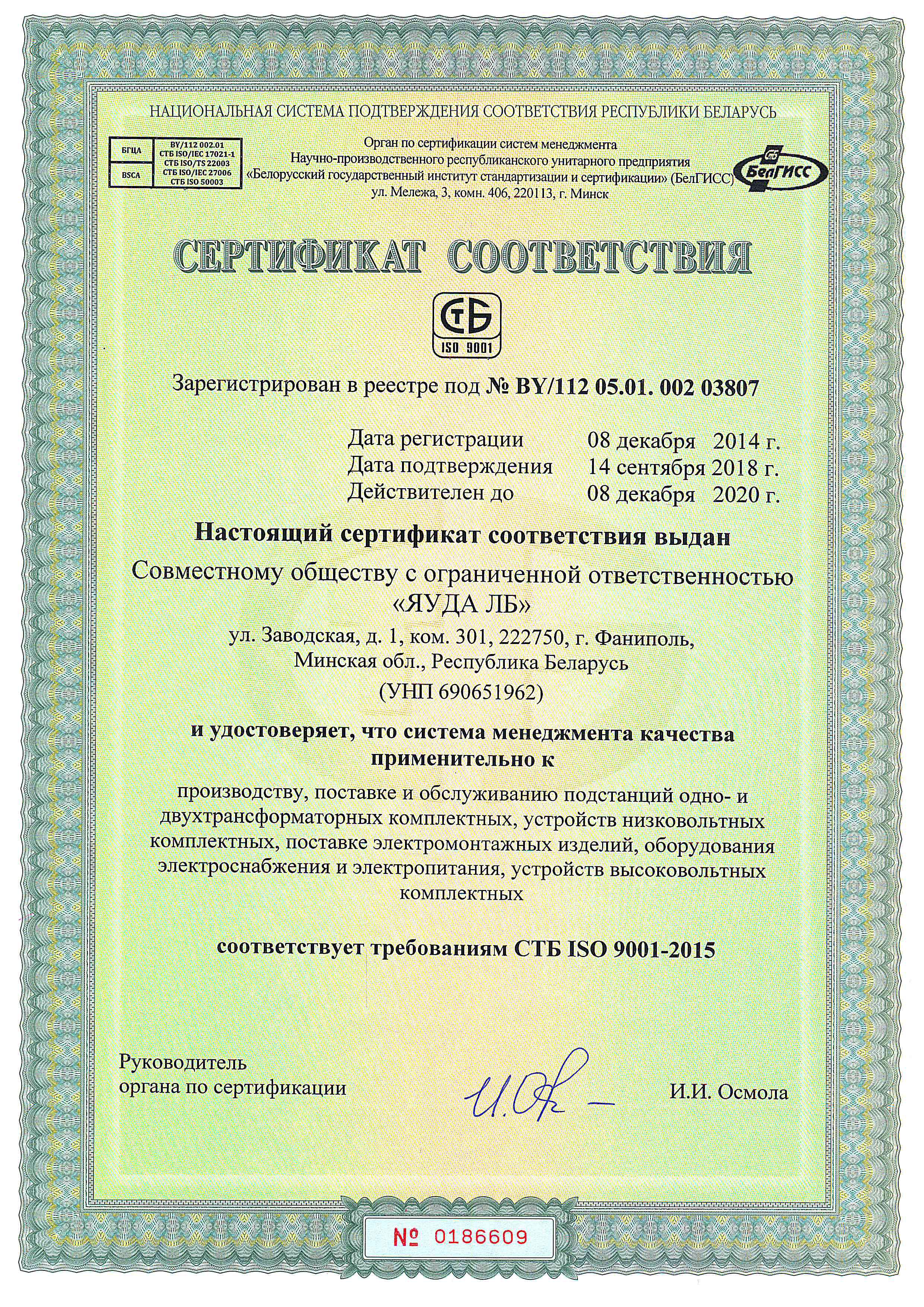Сертификат качества ISO 9001 - Jauda LB - оперативно-техническое обслуживание (ОТО)