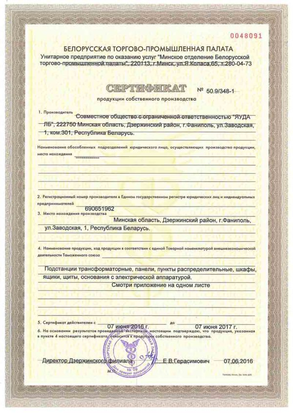 Сертификат продукции собственного производства 2017