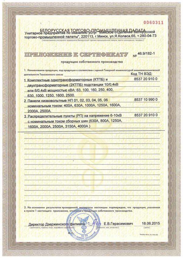 Сертификат продукции собственного производства 2016