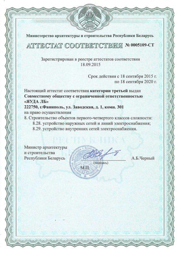 Сертификат на электромонтажные работы