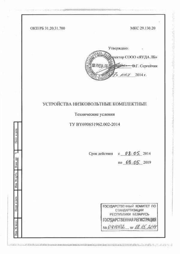 Технические условия на НКУ 2019