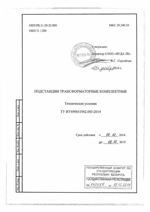 Технические условия на КТПБ 2019